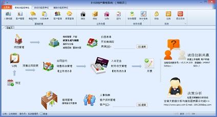 【地产售楼软件_BDS】八达房地产售楼管理系统 V6.0.20.715